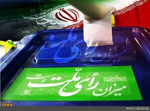 منتخبان شورای اسلامی شهر زرینآباد و حلب