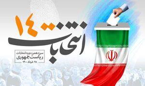 اعلام نتایج انتخابات شوراهای اسلامی شهرهای شهرستان رشت