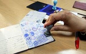 نتایج انتخابات شوراها در مراکز شهرستانهای ایلام