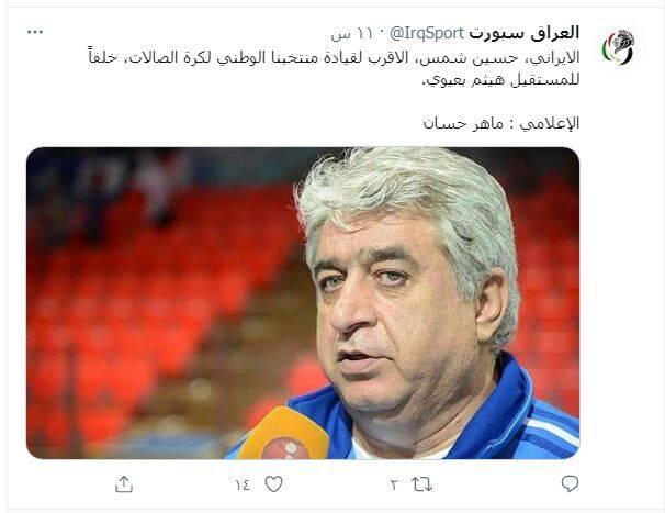 مربی ایرانی در یک قدمی هدایت فوتسال عراق +عکس
