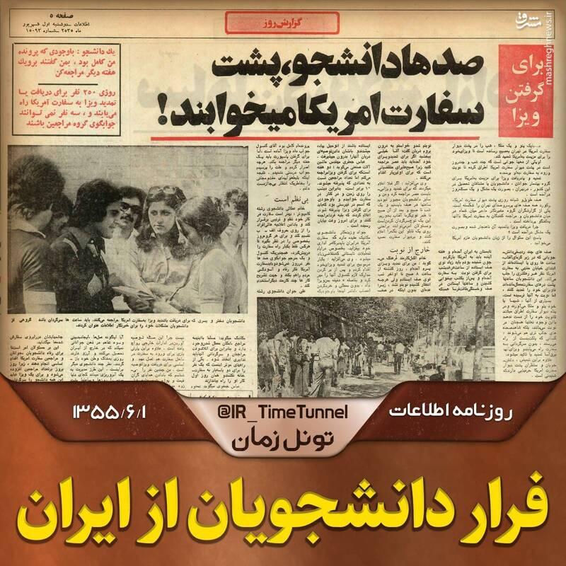 صف دانشجویان برای رفتن از ایران در دوران پهلوی