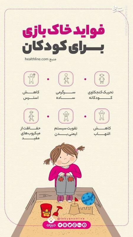 فواید خاک بازی برای بچه ها