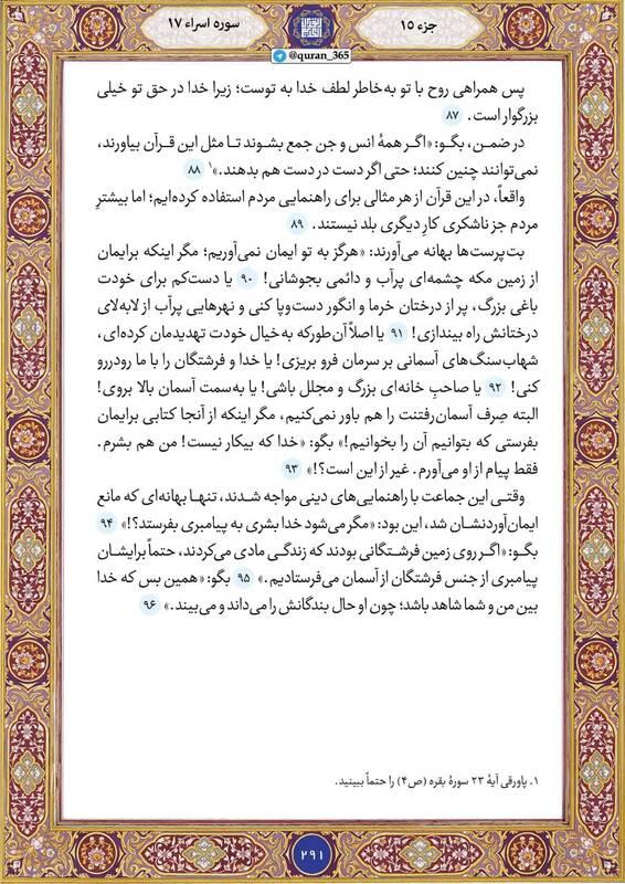 """شروع صبح با """"قرآن کریم""""؛ صفحه ۲۹۱+صوت"""
