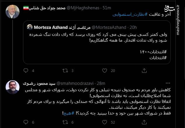 پاسخ محمود رضوی به حق شناس درباره نظارت استصوابی