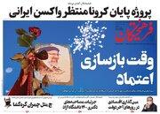 عکس/ صفحه نخست روزنامههای دوشنبه ۳۱ خرداد