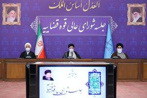 عکس/ جلسه شورای عالی قوه قضاییه با حضور رئیسی