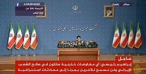 عکس/ پخش نخستین کنفرانس خبری رئیسی در رسانههای خارجی