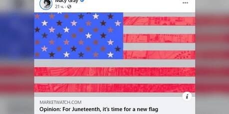 پرچم آمریکا باید عوض شود!