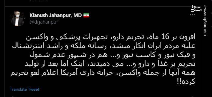 واکنش جهانپور به ۱۶ ماه انکار تحریم دارویی ایران