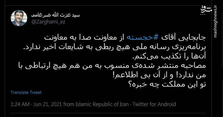 ضرغامی ادعای احمدی نژاد را تکذیب کرد