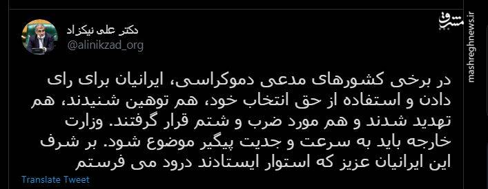 مطالبه نیکزاد از وزارت خارجه درباره ضرب و شتم ایرانیان