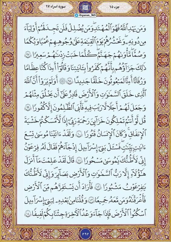 """شروع صبح با """"قرآن کریم""""؛ صفحه ۲۹۲+صوت"""