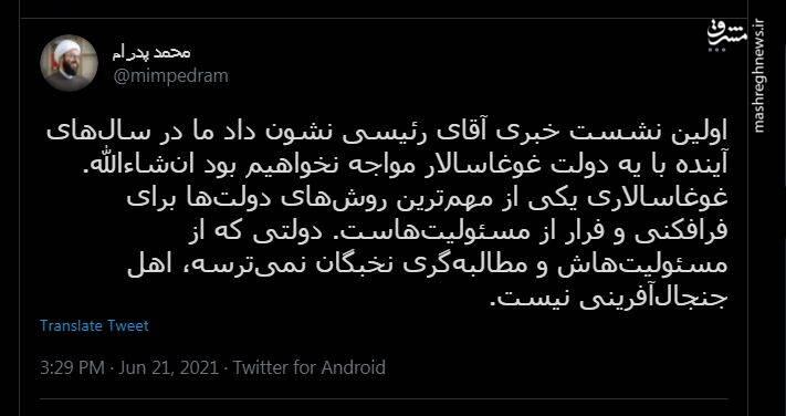 سخنان رئیسی نشان داد دولتش غوغاسالار نیست