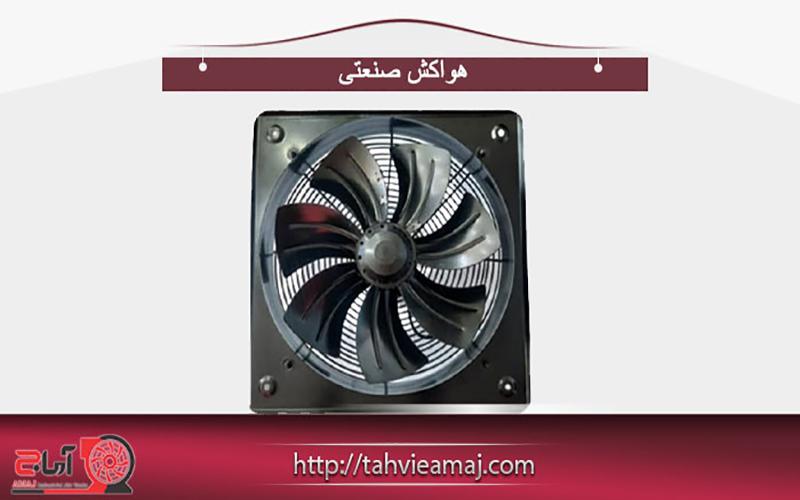 بهترین تولید کننده اگزاست فن و هواکش صنعتی
