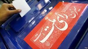 چرا انتخابات ۲۸ خرداد باکیفیت ترین انتخابات بود؟