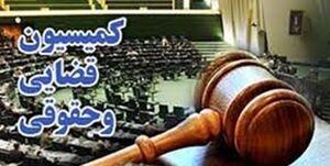 اصرار کمیسیون قضایی بر مصوبه خود در مورد لایحه همکاری قضایی ایران و برزیل