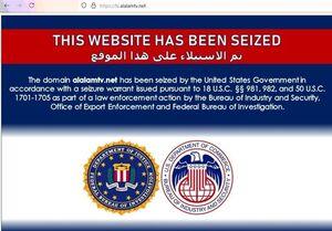 آمریکا وبسایتهای العالم و المسیره را توقیف کرد