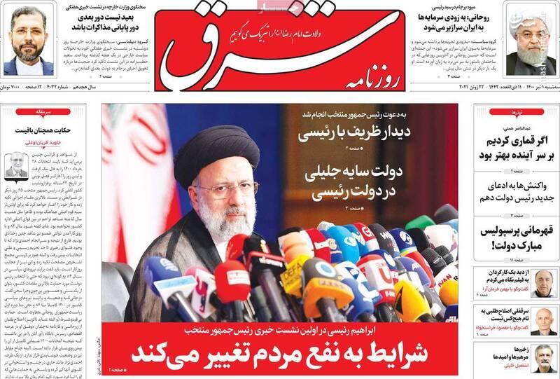 ظریف گزینه مناسبی برای وزارت خارجه دولت رئیسی است؟ / دلتنگی زیباکلام برای نشست های خبری روحانی