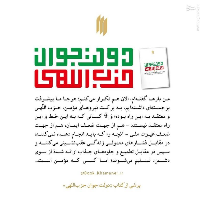 برشی از کتاب دولت جوان حزب اللهی