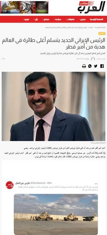 خبر «هدیه هواپیمای تجملاتی امیر قطر به رئیسی» دروغ از آب در آمد