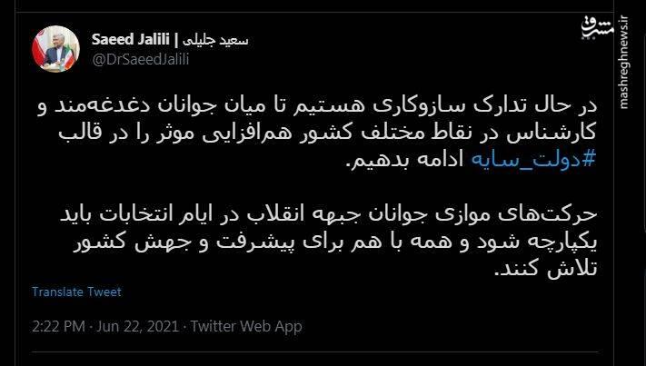 جلیلی از ادامه فعالیت دولت سایه خبر داد