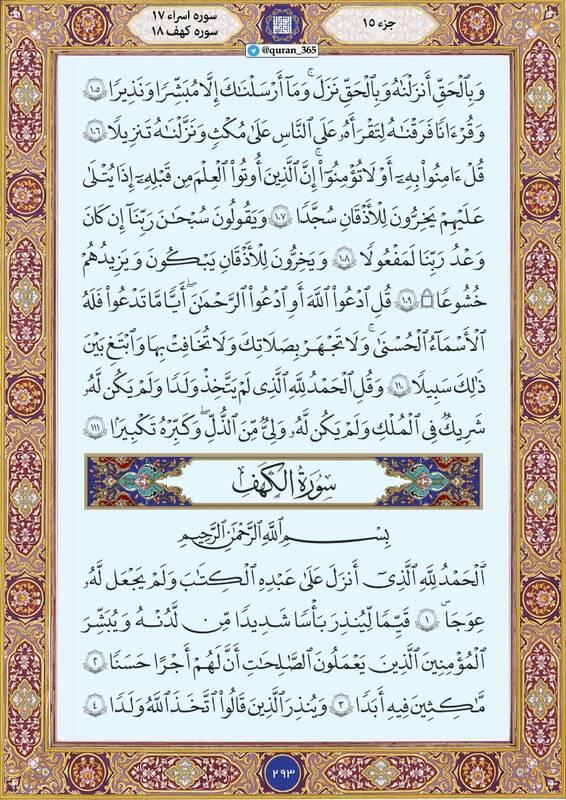 """شروع صبح با """"قرآن کریم""""؛ صفحه ۲۹۳+صوت"""