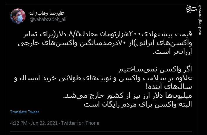 قیمت پیشنهادی خرید واکسن ایرانی 8.5 دلار؛ برای مردم رایگان