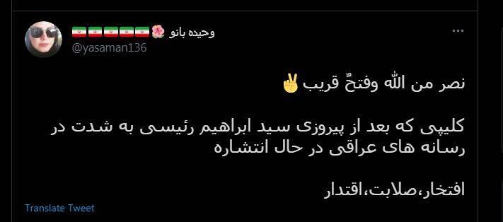 کلیپی که بعد از پیروزی رئیسی در رسانههای عراقی در حال انتشار است