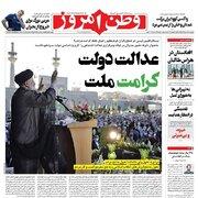 عکس/ صفحه نخست روزنامههای چهارشنبه ۲ تیر