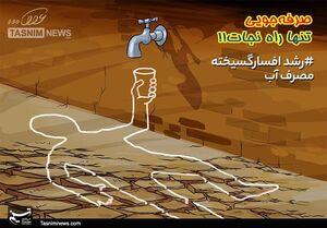 تهرانیها چقدر آب مصرف میکنند؟