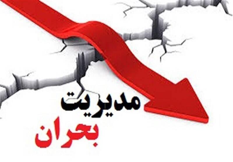 تهران در مقابله با بحران فقط ۲۰ درصد آمادگی دارد!