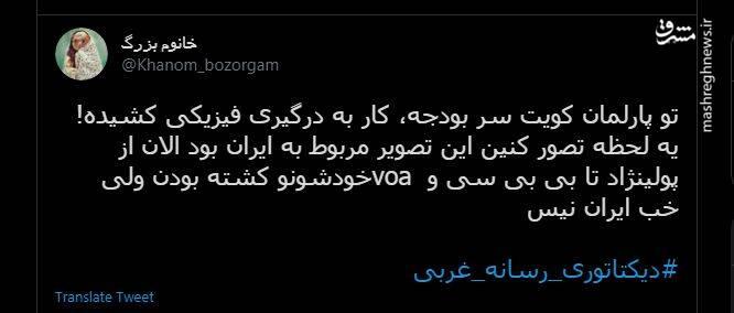 این بزن بزن اگه توی ایران بود!+ عکس