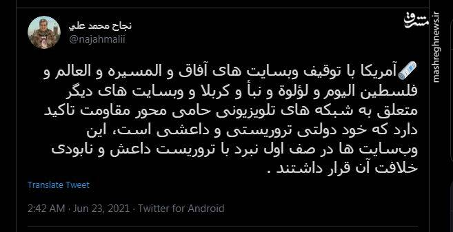 واکنش نجاح محمد علی به توقیف سایت های مقاومت