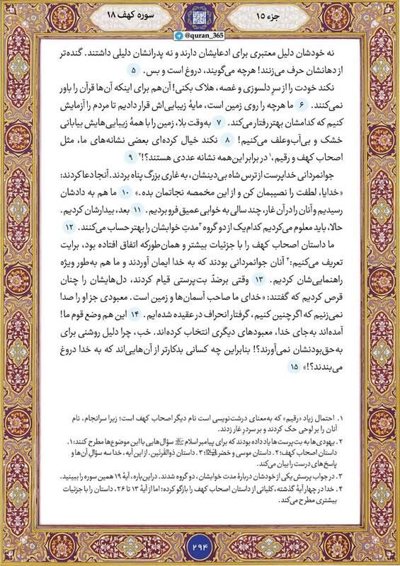 """شروع صبح با """"قرآن کریم""""؛ صفحه ۲۹۴+صوت"""