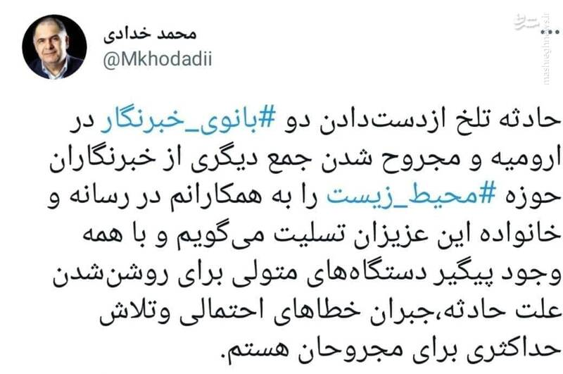 تسلیت معاون مطبوعاتی وزارت ارشاد در پی جان باختن دو خبرنگار