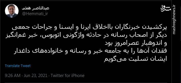 تسلیت همتی برای درگذشت دو خبرنگار