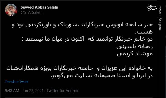 وزیر ارشاد درگذشت ۲ خبرنگار را تسلیت گفت