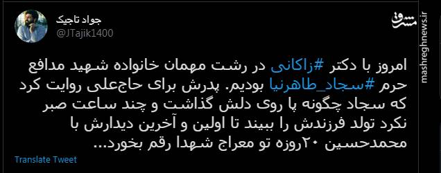 حضور زاکانی در منزل شهید مدافع حرم + عکس