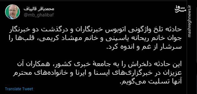تسلیت رئیس مجلس درپی درگذشت خبرنگاران در حادثه واژگونی اتوبوس