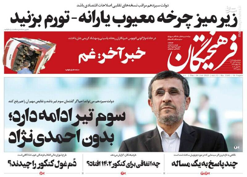 عکس/ سوم تیر ادامه دارد؛ بدون احمدینژاد