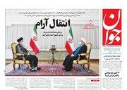 عکس/ صفحه نخست روزنامههای پنجشنبه ۳ تیر