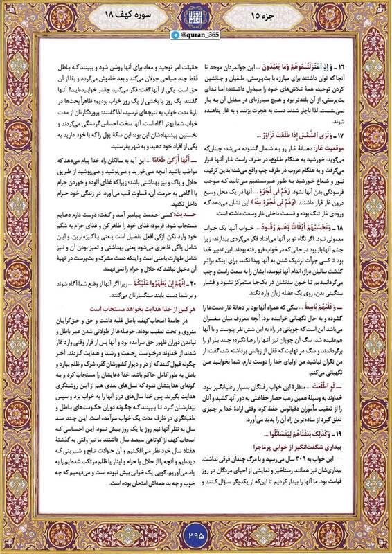 """شروع صبح با """"قرآن کریم""""؛ صفحه ۲۹۵+صوت"""