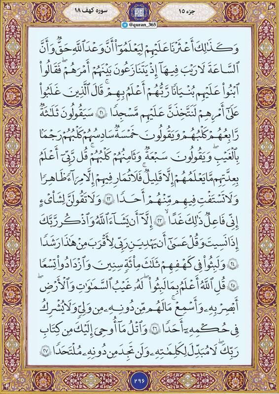 """شروع صبح با """"قرآن کریم""""؛ صفحه ۲۹۶+صوت"""