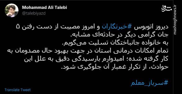 واکنش استاندار یزد به واژگونی اتوبوس سربازان