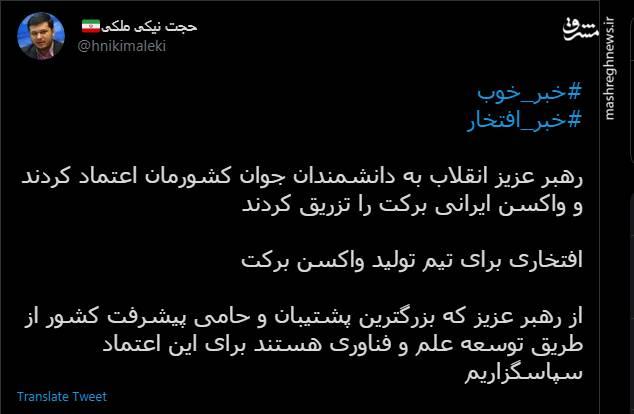 واکنش نیکی ملکی به تزریق واکسن برکت توسط رهبرانقلاب