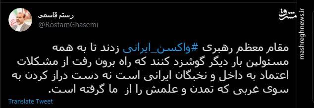 نظر رستم قاسمی درباره واکسیناسیون رهبرانقلاب