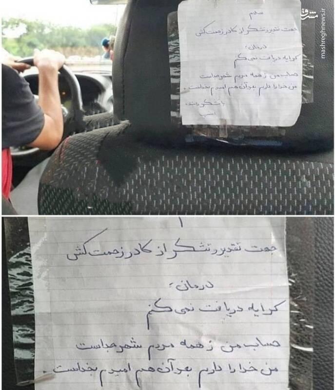 راننده تاکسی مشتی در شیراز+ عکس