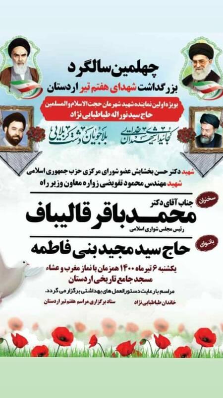 قالیباف، سخنران بزرگداشت شهدای هفتمتیر در اردستان