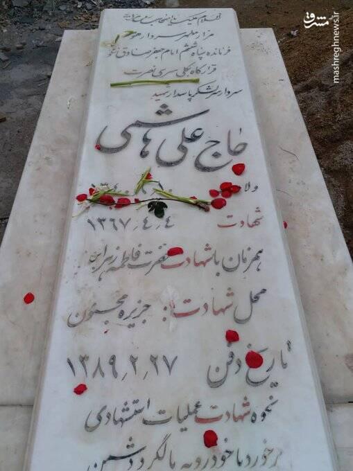 قاضی زاده پیگیر وضعیت اسفناک مزار شهید علی هاشمی+ عکس