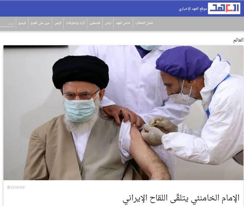 روایت رسانههای عربی از ۱۰ پیام استفاده رهبر انقلاب از واکسن ایرانی +عکس